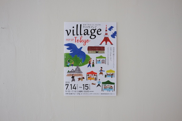 villageomote